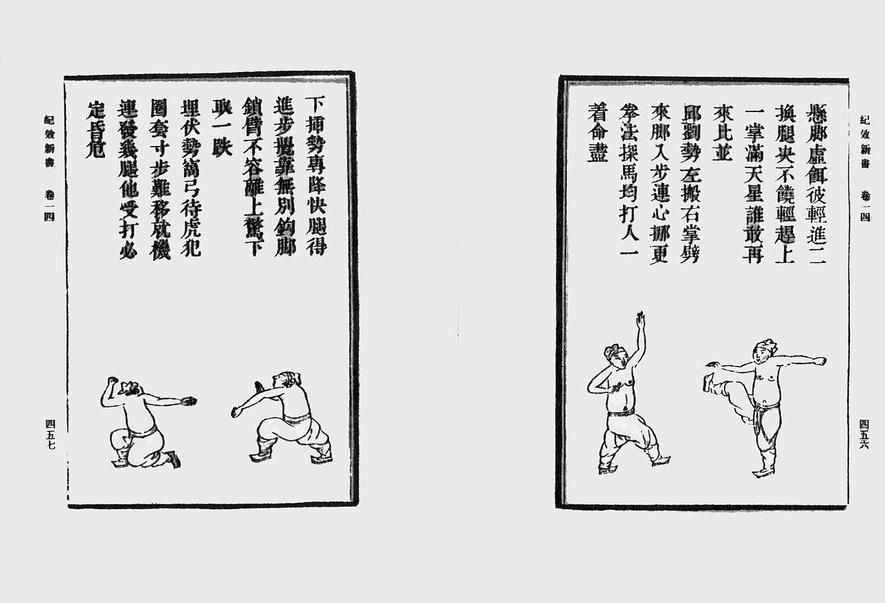 1280px-Ji_Xiao_Xin_Shu;_pgs_457,_456